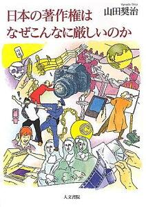 【送料無料】日本の著作権はなぜこんなに厳しいのか