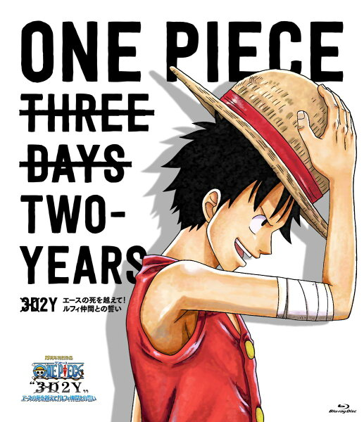 """ONEPIECE""""3D2Y""""エースの死を越えて ルフィ仲間との誓い 通常版  Blu-ray  田中真弓"""