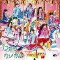 12月のカンガルー (初回盤Type-A CD+DVD)