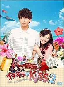 【楽天ブックスならいつでも送料無料】イタズラなKiss2~Love in OKINAWA [ 未来穂香 ]