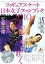 フィギュアスケート日本女子ファンブック(2010) バンクーバーに、咲く