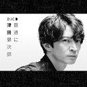 DJCD「普通に津田健次郎」 [ 津田健次郎 ]