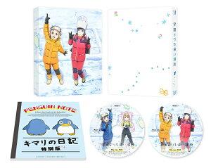 宇宙よりも遠い場所 Blu-ray BOX【Blu-ray】