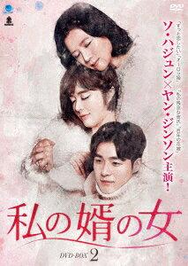 Woman DVD-BOX2 of my bridegroom