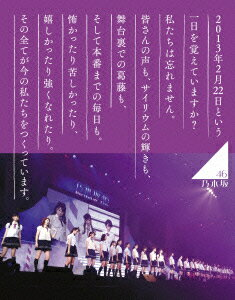 【送料無料】乃木坂46 1ST YEAR BIRTHDAY LIVE 2013.2.22 MAKUHARI MESSE Blu-ray BOX豪華盤 【...
