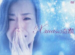 【送料無料】Xmasの奇蹟 DVD-BOX [ 高橋かおり ]
