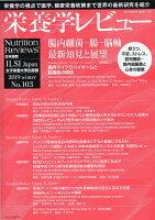 栄養学レビュー(No.103(2019 WIN)