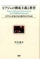 ピアジェの構成主義と教育