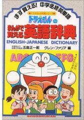 【送料無料】ドラえもんのまんがで覚える英語辞典