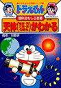 ドラえもんの理科おもしろ攻略 天体(地球・月・太陽・星の動き)がわかる 天体(地球・月・太陽・星の動き)がよくわかる! (ドラえもんの学習シリーズ) [ 日能研 ]