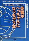 【送料無料】英語がへっちゃらになっちゃう本