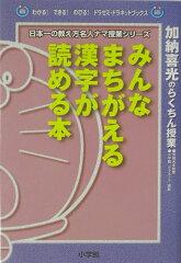 【送料無料】みんなまちがえる漢字が読める本