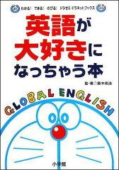 【送料無料】英語が大好きになっちゃう本