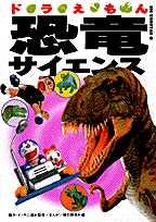 【送料無料】ドラえもん恐竜サイエンス