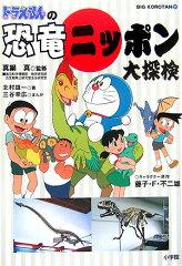 【送料無料】ドラえもんの恐竜ニッポン大探検