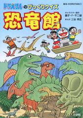 【送料無料】ドラえもんのびっくりクイズ恐竜館