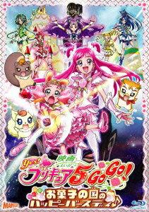 映画Yes!プリキュア5GoGo! お菓子の国のハッピーバースディ 【Blu-ray】画像