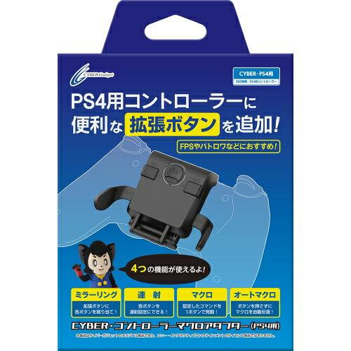 CYBER ・ コントローラーマクロアダプター ( PS4 用) ブラック