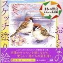 おとなのスケッチ塗り絵 日本の野鳥~かわいい鳥図鑑~