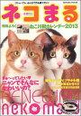 【送料無料】ネコまる(2013冬春号)