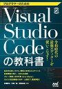 プログラマーのためのVisual Studio Codeの教科書 [ 川崎 庸市 ]