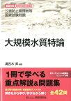 大規模水質特論 公害防止管理者等国家試験問題 [ 溝呂木昇 ]