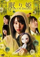 眠り姫 Dream On Dreamer