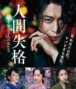 人間失格 太宰治と3人の女たち 【Blu-ray】 [ 小栗旬 ]