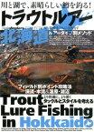 トラウトルアー北海道 川と湖で、素晴らしい鱒を釣る! (North angler's collection) [ つり人社北海道支社 ]