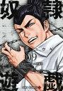 奴隷遊戯 9 (ジャンプコミックス) [ 木村 隆志 ]