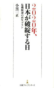 【楽天ブックスならいつでも送料無料】2020年、日本が破綻する日 [ 小黒一正 ]