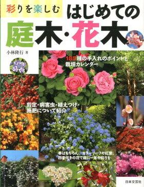 彩りを楽しむはじめての庭木・花木 185種の栽培カレンダー剪定と手入れのポイント [ 小林隆行 ]