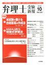 【送料無料】弁理士受験新報(2012/10) [ 弁理士受験新報編集部 ]