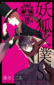 妖狐×僕SS(10)