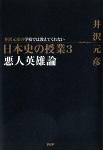 【送料無料】井沢元彦の学校では教えてくれない日本史の授業(3) [ 井沢元彦 ]