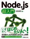 Node.js超入門 [ 掌田津耶乃 ]