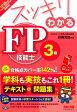 スッキリわかるFP技能士3級(2017-2018年版) 学科も実技もこれ1冊!テキスト+問題集 (スッキリわかるシリーズ) [ 白鳥光良 ]