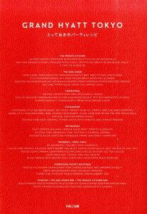 【楽天ブックスならいつでも送料無料】GRAND HYATT TOKYOとっておきのパーティレシピ [ グラ...