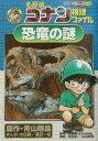名探偵コナン推理ファイル恐竜の謎