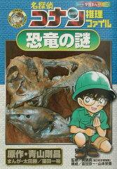 【送料無料】名探偵コナン推理ファイル恐竜の謎