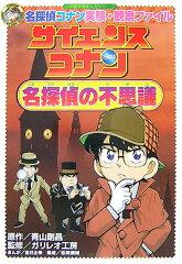 【送料無料】サイエンスコナン名探偵の不思議