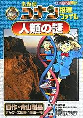 【送料無料】名探偵コナン推理ファイル人類の謎