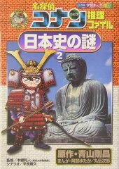 【送料無料】名探偵コナン推理ファイル日本史の謎(2)
