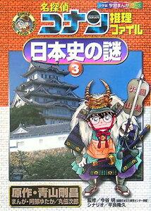 【送料無料】名探偵コナン推理ファイル日本史の謎(3)