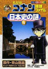 【送料無料】名探偵コナン推理ファイル日本史の謎(4)