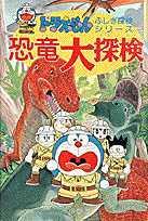 【送料無料】恐竜大探検