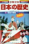 少年少女日本の歴史(第2巻)増補版