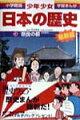 少年少女日本の歴史(第3巻)増補版