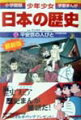 少年少女日本の歴史(第4巻)増補版