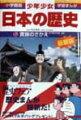 少年少女日本の歴史(第5巻)増補版